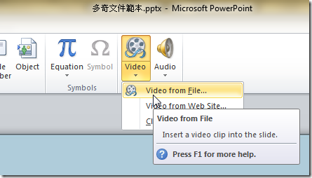還有另一個知名的功能就是可以直接在 PowerPoint 中做影片剪輯!
