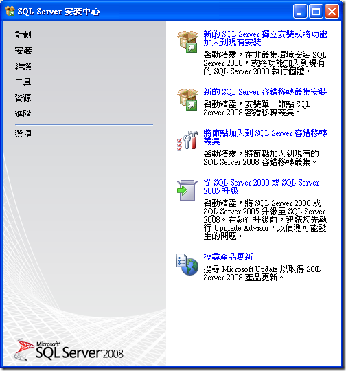 SQL Server 安裝中心 - 安裝