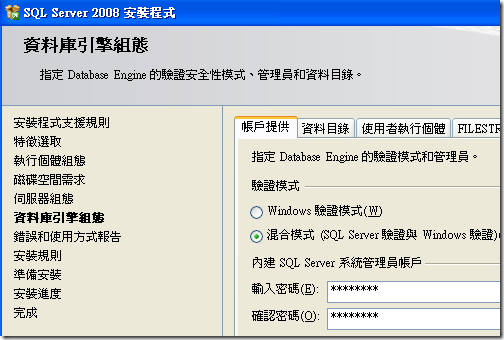 SQL Server 安裝中心 - 安裝 - 資料庫引擎組態