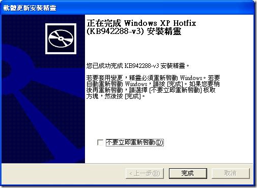 軟體安裝更新精靈