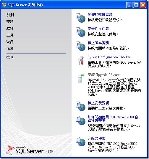 SQL Server 安裝中心 - 計畫