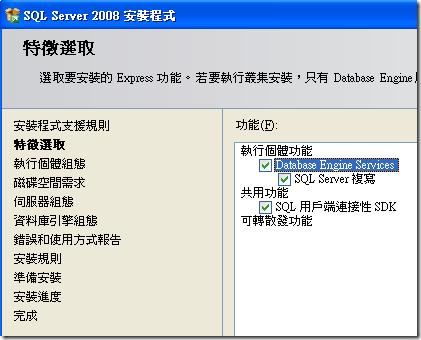 SQL Server 安裝中心 - 安裝 - 特徵選取