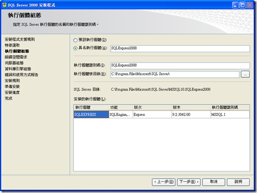 SQL Server 安裝中心 - 安裝 - 執行個體組態