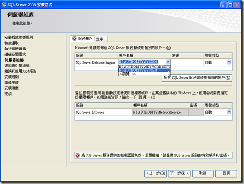 SQL Server 安裝中心 - 安裝 - 伺服器組態