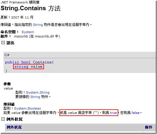.NET Framework 類別庫 - String.Contains 方法