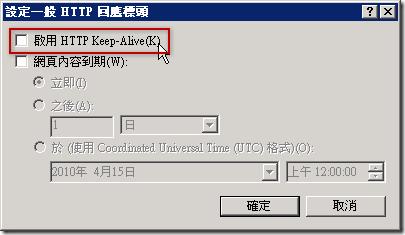 啟用 HTTP Keep-Alive