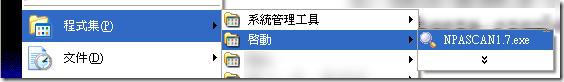 將 NPASCAN1.7.exe 程式直接複製到 [開始] -> [程式集] -> [啟動] 目錄中即可在每次開機時自動執行