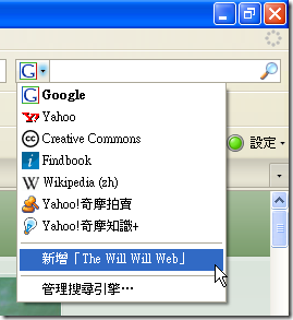 The Will Will Web 搜尋提供者 - 新增搜尋提供者 (Firefox)
