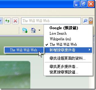 The Will Will Web 搜尋提供者 - 新增搜尋提供者 (IE7)
