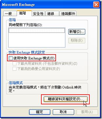 再確認一次 [使用快取 Exchange 模式] 沒有被勾選,然後點選 [離線資料夾設定] 按鈕