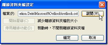 這時就可以切換檔案路徑了,你可以先將該檔案移動到其他磁碟機,然後再來這裡選取檔案