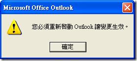 重新啟動 Outlook 後就大功告成了!