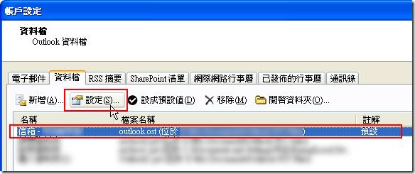 選取要移轉的 Exchange 信箱,並點選 [設定] 按鈕