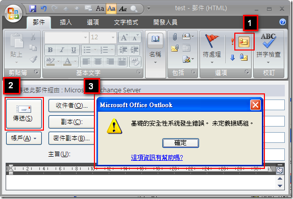 Microsoft Office Outlook: 基礎的安全性系統發生錯誤。未定義機碼組。