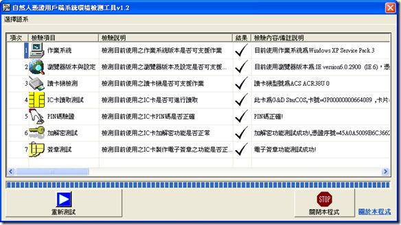 自然人憑證用戶端系統環境檢測工具 v1.2