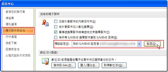 電子郵件安全性 –> 預設設定 –> 我的 S/MIME 設定值 –> 設定