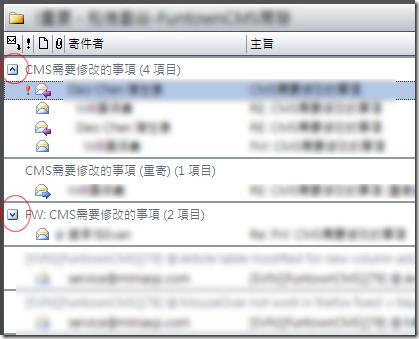 切換「交談主旨」過去後的郵件排列方式