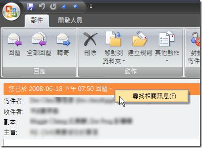 用 Outlook 內建的郵件搜尋功能來尋找相關訊息