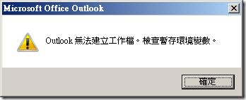 Microsoft Office Outlook - Outlook 無法建立工作檔。檢查暫存環境變數。