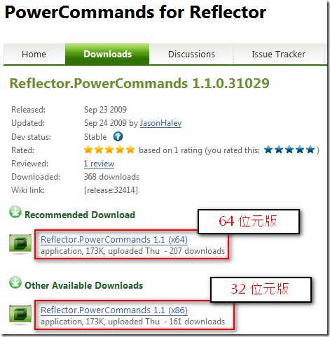 1. 先進入 PowerCommands for Reflector 下載專區下載���新版程式 ( 有區分 x86 與 x64 架構 )