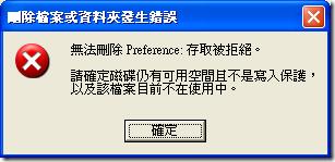 刪除檔案或資料夾發生錯誤