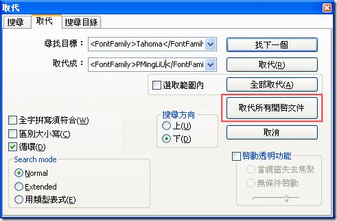 你可以使用 Notepad++ 一次開啟所有 *.rdlc 檔,然後用「取代所有開啟文件」的方式一次替換所有報表定義檔中的相關字串