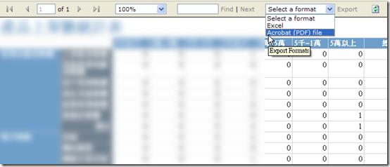 ReportViewer 匯出 PDF 檔