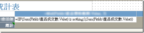 =IIF(Sum(Fields!產品成交數.Value) is nothing,0,Sum(Fields!產品成交數.Value))