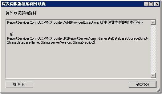 報表伺服器組態例外狀況 - ReportServicesConfigUI.WMIProvider.WMIProviderException: 版本與受支援的版本不符