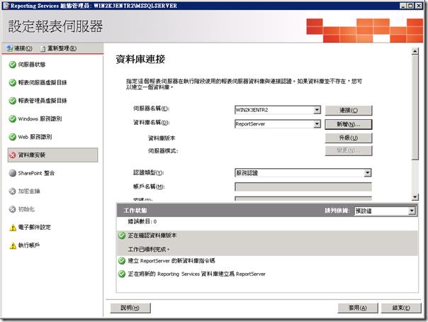 Reporting Service 組態管理員(RsConfigTool)