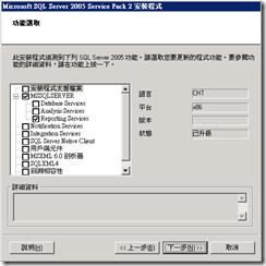 Microsoft SQL Server 2005 Service Pack 2 安裝程式