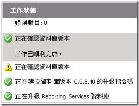Reporting Service 組態管理員 - 工作狀態