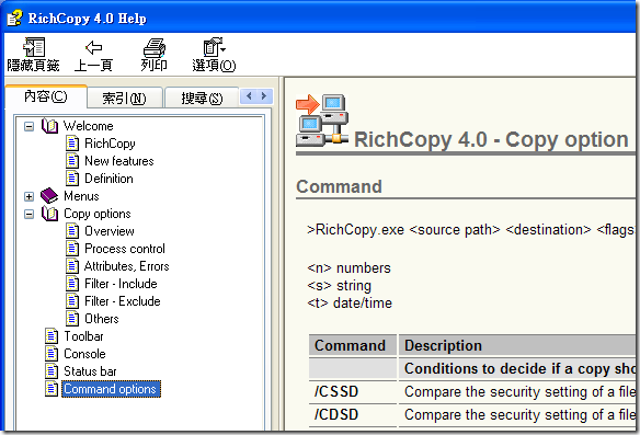 RichCopy 4.0 Help for Command options