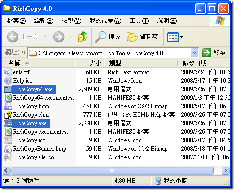 預設的程式安裝路徑在 C:\Program Files\Microsoft Rich Tools\RichCopy 4.0 目錄下