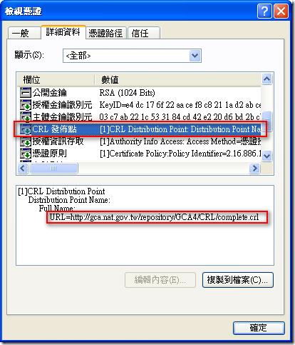 """在點選「編輯信任」按鈕後,切換到「詳細資料」頁籤,並找到 """"CRL 發佈點"""" 項目即可看到 CRL 網址"""