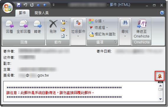 我們原本將信件順利寄到客戶的 Outlook 中,而且郵件與簽章都正確無誤