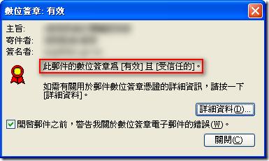 數位簽章: 有效 - 此郵件的數位簽章為 [有效] 且 [受信任的]。