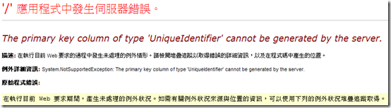 The primary key column of type 'UniqueIdentifier' cannot be generated by the server.