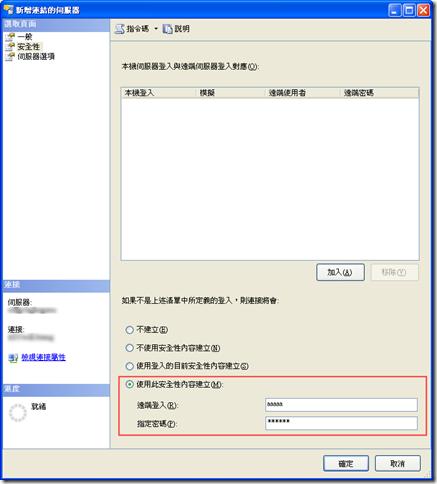 輸入「安全性」頁籤中的登入資訊,比較簡單的作法就是直接設定「使用此安全性內容建立(M):」的「遠端登入」(帳號) 以及「指定密碼」即可。