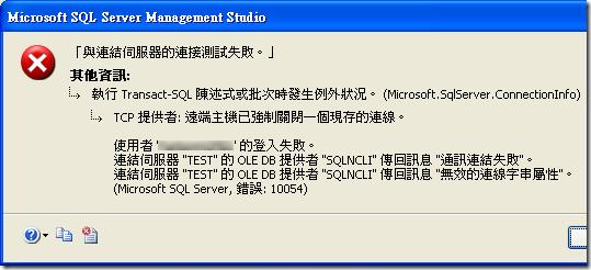 如果連接失敗也會得到錯誤訊息,不過回應的訊息也可能是由遠端伺服器傳過來的,所以訊息描述的清楚與否取決於遠端回傳的資料說明詳細與否。