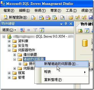 先開啟 Microsoft SQL Server Management Studio 工具,找到「伺服器物件」下的「連結的伺服器」,按滑鼠右鍵選「新增連結的伺服器(N)...」選項。