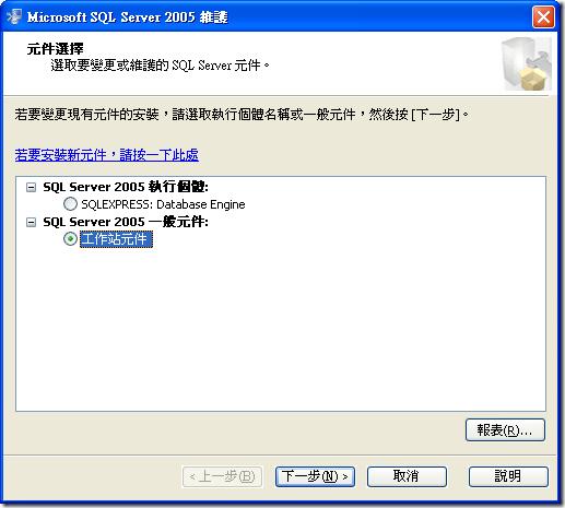 Microsoft SQL Server 2005 維護
