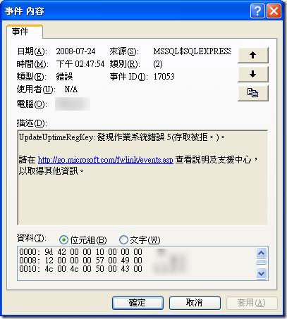 UpdateUptimeRegKey: 發現作業系統錯誤 5(存取被拒。)。】