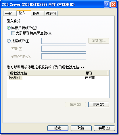 將 SQLEXPRESS 服務的登入權限改為「本機系統帳戶」