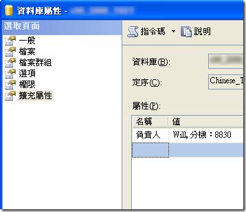 在 Management Studio 中的資料庫屬性的「擴充屬性」頁籤就會看到「負責人」這個屬性。