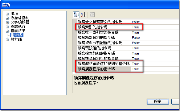 [指令碼] → 設定「產生指令碼」功能的預設選項