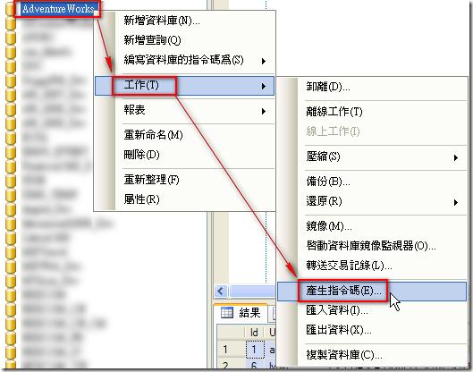 資料庫產生指令碼的圖示