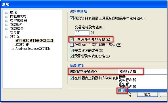 [設計師] / [資料庫和資料表設計工具] → 在進行資料庫設計時必備的設定選項