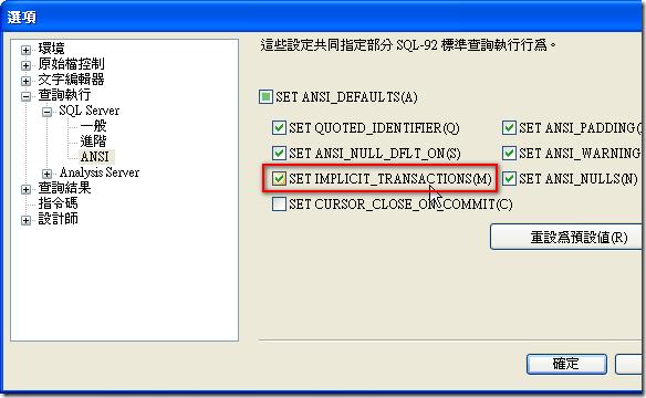 [查詢執行] / [SQL Server] / [ANSI] → 參考自黑暗執行緒的【小心駛得萬年船--SQL指令保險栓】