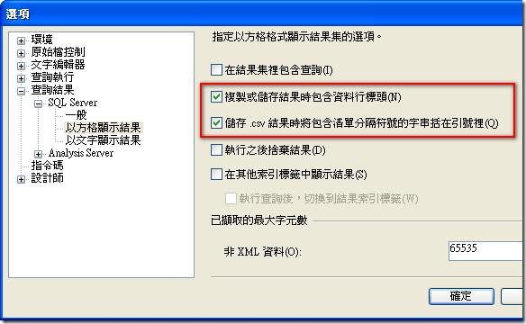 [查詢結果] / [SQL Server] / [以方格顯示結果] → 決定查詢結果的複製或儲存格式